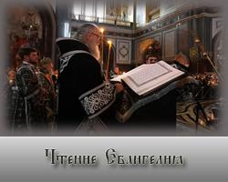 Чтения Евангелия