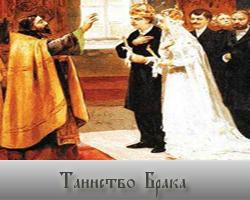 брака 3