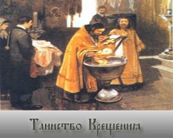 крещения 3