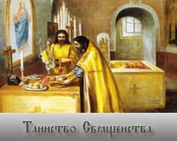 священства 3
