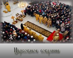 церковное собрание