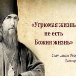 50 советов и изречений святителя Феофана