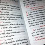 Богослужебные слова