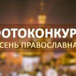 Фотоконкурс «Осень православная»