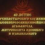 Фильм, посвященный 40-летию архипастырского служения  митрополита Агафангела