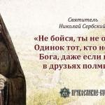 Святитель Николай Сербский о жизни с Богом