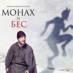 Фильм «МОНАХ И БЕС». +Видео