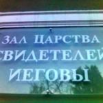 Поединок контрразведки и подполья «Свидетелей Иеговы». Ч. 2