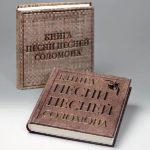 Песнь песней. Что это за книга? В каких случаях ее читать?